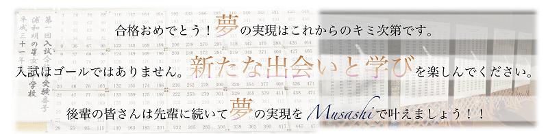 合格おめでとう!夢の実現はこれからのキミ次第です。入試はゴールではありません。新たな出会いと学びを楽しんでください。